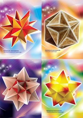 Kepler-Poinsot polyhedra