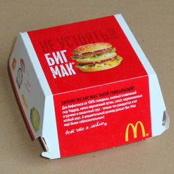 paper net for box Big Mac