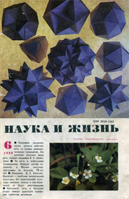 Science and Life polyhedra