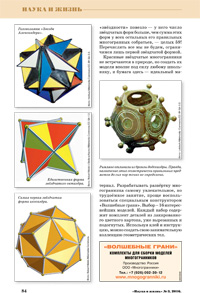 polyhedra in Science and Life