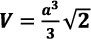 formula The volume of the octahedron